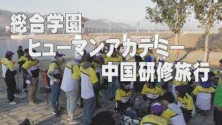ヒューマン中国研修旅行 Go!Go!NBC!
