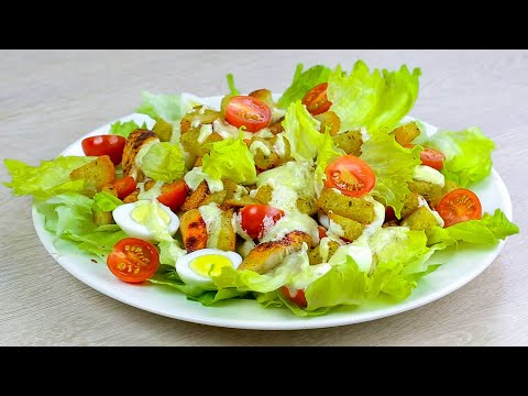 Салат ЦЕЗАРЬ. Самый ПРОСТОЙ и ВКУСНЫЙ рецепт, который можно приготовить в Домашних Условиях. Caesar