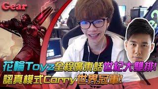 【Gear】花輪Toyz廣東話世紀雙排!認真模式Carry世界冠軍!
