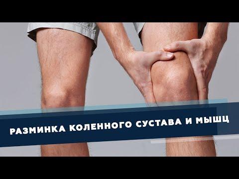 Разминка коленного сустава и мышц вокруг него   Доктор Демченко