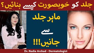 Best Dermatologist In Islamabad | Listen To Skin Care Tips From Dr. Nadia Arshad.