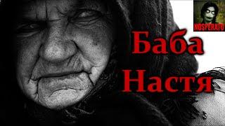 Истории на ночь - Баба Настя