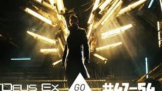 Deus ex go. Gold rank walkthrough lvl #47-54 + alternative Ending