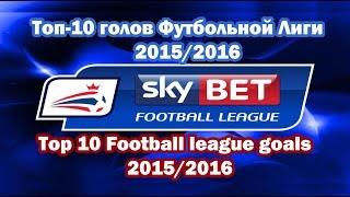 Топ-10 голов Футбольной Лиги / Top 10 Football league goals 2015/2016