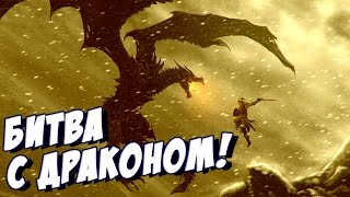 SKYRIM - БИТВА С ДРАКОНОМ! #4 The Elder Scrolls V: Skyrim Special Edition