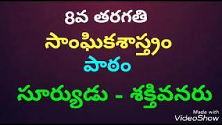 suryudu shathi vanaru   Class 8 Social studies T M   For all