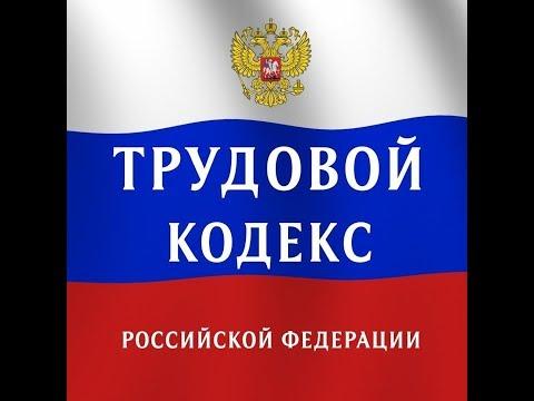 Трудовой кодекс РФ  (ред. от 05.02.2018) Глава 1