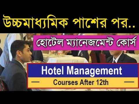 Hotel Management Course / Career in Hotel Management 🔥