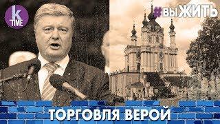 """Порошенко и """"Секта свидетелей Томоса"""" - #50 ВыЖИТЬ"""