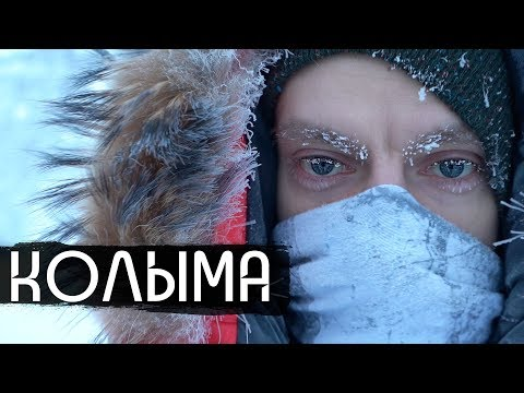 Колыма - родина нашего страха / Kolyma - Birthplace of Our Fear