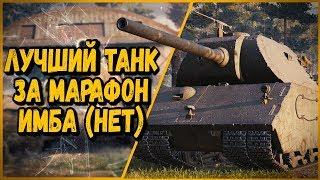 VK 168.01 (P) - ЛУЧШИЙ ТАНК ЗА МАРАФОН - БИЛЛИ РЕКОМЕНДУЕТ | World of Tanks