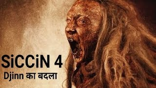 SICCIN 4 ( Djinn का बदला ) | Explained in Hindi
