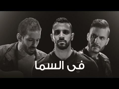 Zap Tharwat ft. Sary Hany & Amir Eid - Fil Sama   في السما - زاب ثروت وساري وأمير عيد   @Axeer