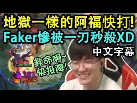 【實況精華】SKT Faker 地獄一樣的阿福快打! 大魔王慘被一刀秒殺XD (中文字幕)