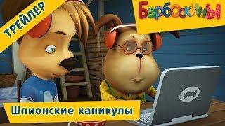 Шпионские каникулы 🔥 Барбоскины 🔥 Премьера! Новая серия. Трейлер