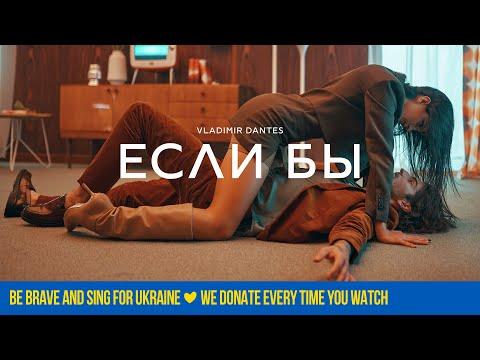 Vladimir Dantes — Если бы