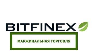 Как торговать шорт и лонг на Bitfinex (маржинальная торговля)