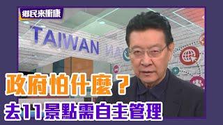 去11個景點需自主管理 趙少康:請政府告訴民眾在怕什麼!【Live】#鄉民來衝康