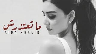 تحميل اغاني ما تعتذرش - عايده خالد Aida khaled MP3