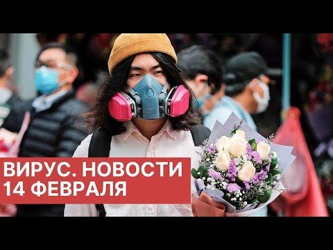 Подпишитесь на канал РБК: https://www.youtube.com/user/tvrbcnews?sub_confirmation=1 --------------------- Китайский коронавирус. Самое актуаль...