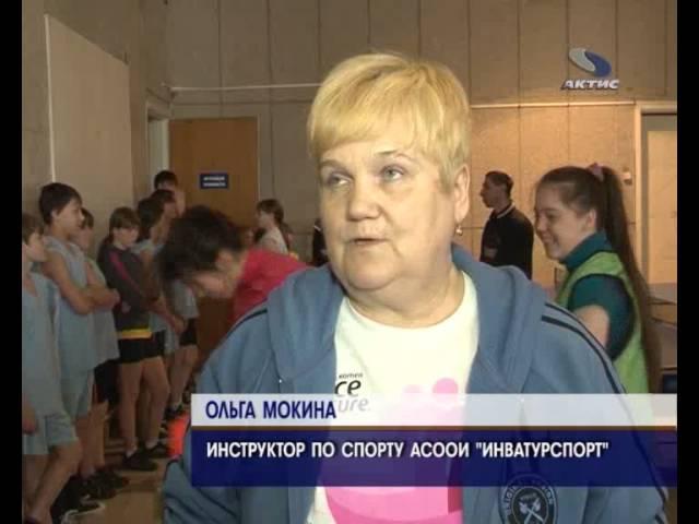 Дети с проблемами здоровья провели спортивный турнир