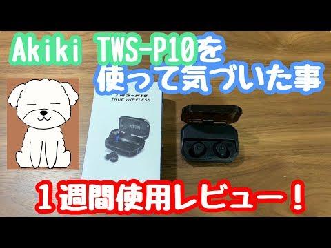 🐾1週間使用して気づいたこと。Amazonで1位だったワイヤレスイヤホンAkikiのTWS-P10使用レビュー!最近はAirPods2と併用して使ってる