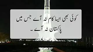 shukriya pakistan lyrics in urdu written - Thủ thuật máy