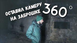 ОСТАВИЛ КАМЕРУ 360 НА ЗАБРОШКЕ / 360 VR VIDEO / ABANDONED BUILDING