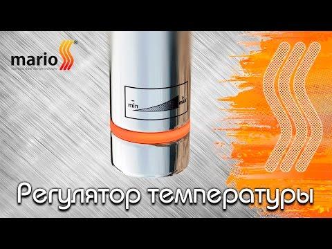Регулятор температуры на электрических полотенцесушителях Марио