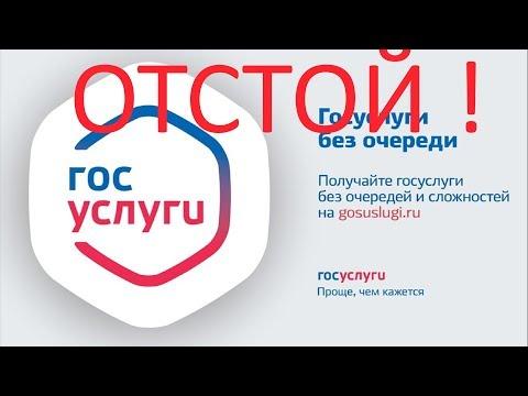 Почему сайт госуслуги.ру -  ОТСТОЙ !