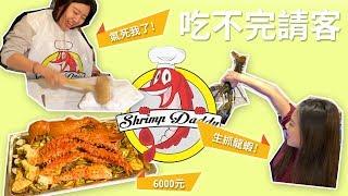 總共吃了9000元的龍蝦 帝王蟹大餐 吃不完要請客 恬恬氣死了! 最愛.吃貨們
