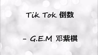 Tik Tok 倒数 Count Down By G.E.M 邓紫棋 With English & Mandarin Subtitle