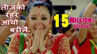Teej Ko Rahar (Re-Make) | Manju Thapa Ft. Karishma Manandhar | Nepali Superhit Teej Song