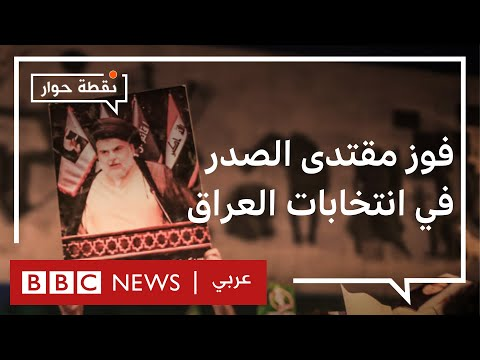 انتخابات العراق ما دلالة تقدم كتلة الصدر وتراجع تحالف الفتح؟ نقطة حوار