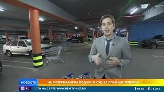 На гипермаркеты подали в суд за платные тележки