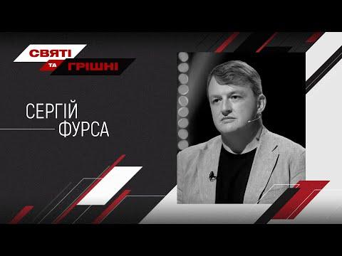 """Сергій Фурса в програмі """"Святі та Грішні"""" на UA:Перший"""