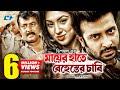 Mayer Hate Behester Chabi | Bangla Full Movie | Shakib Khan | Apu Biswas | Dipjol | Kazi Hayat