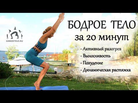 БОДРАЯ тренировка для ОТЛИЧНОГО САМОЧУВСТВИЯ и ПОХУДЕНИЯ  на ВСЕ ТЕЛО - Кор, Пресс, Спина и Ноги