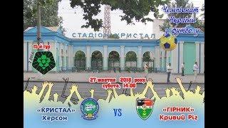 Кристалл-Горняк 2:0 (обзор). 2 лига, 15 тур. 27.10.18