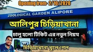 Kolkata alipur zoo opening after lockdown|| Alipur zoo online ticket booking process|| Travel bandhu