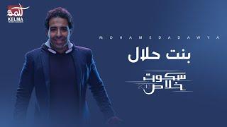 Mohamed Adawya - Bent Halal | محمد عدوية - بنت حلال