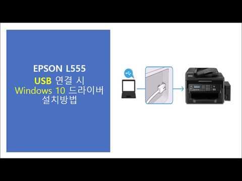 L555 USB 연결, 드라이버 설치하기 (Windows 10)