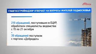 Главгосстройнадзор отвечает на вопросы жителей Подмосковья