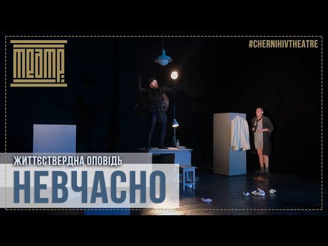 «НЕВЧАСНО»  (тизер) – Чернігівський  театр ім.Т.Г.Шевченка | #ChernihivTheatre