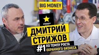 Дмитрий Стрижов. Про финансовое развитие и масштабирование охранной компании «Шериф» | Big Money #52 - YouTube