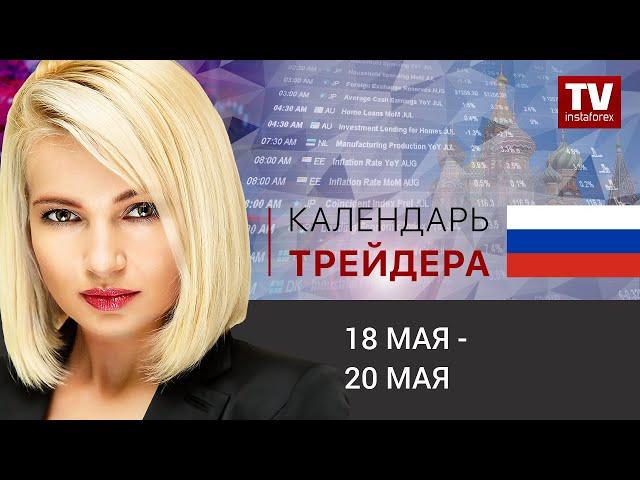 InstaForex tv calendar. Календарь трейдера на 18 – 20 мая : Новые факты экономического кризиса в мире.