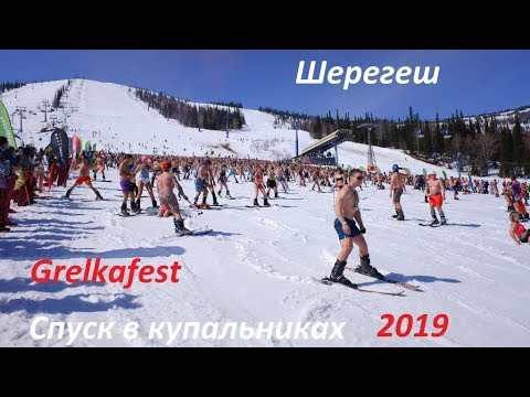 , title : 'Шерегеш  Grelkafest  2019 Спуск в купальниках'