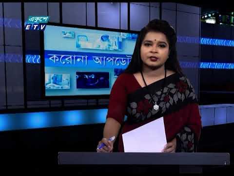 Special Bulletin Corona Virus || করোনা আপডেট || 12 PM || 25 September 2020 || ETV News