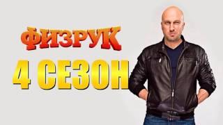 ФИЗРУК 4 сезон дата выхода (когда выйдет)