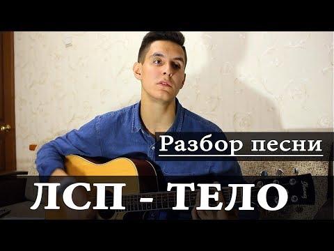 Как играть: ЛСП - ТЕЛО на гитаре (Разбор Песни)